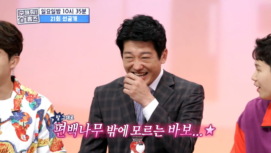 [선공개] 나무만 보면 환장하는 허성태  '편백나무♡'