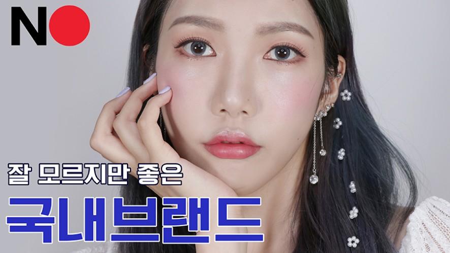 일본불매, 사람들이 잘 모르는 한국브랜드 화장품추천!
