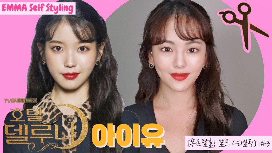 [EMMABEAUTY] Not clumsy any more! DIY hair styling #3 Hotel Del Luna IU's hair style!