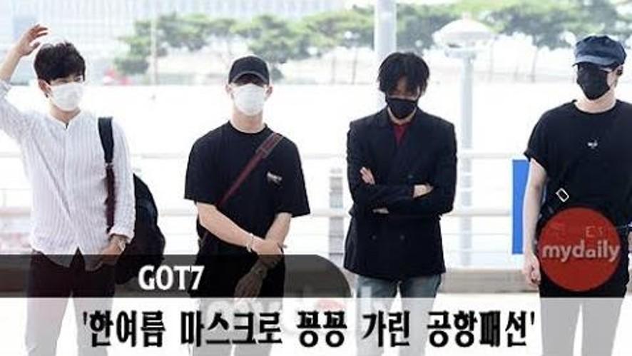 [갓세븐:GOT7] '한여름 마스크로 꽁꽁 가린 공항패션'