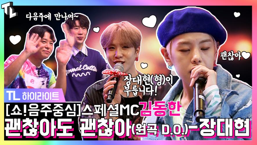 [TL:TalkLive] '쇼!음주중심' 스페셜 MC 김동한이 소개하는 장대현의 '괜찮아도 괜찮아' 무대