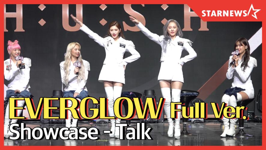 [풀영상] ★과즙미 팡팡 터지는 자기소개부터 포인트 안무까지! EVERGLOW Comeback Showcase -Talk