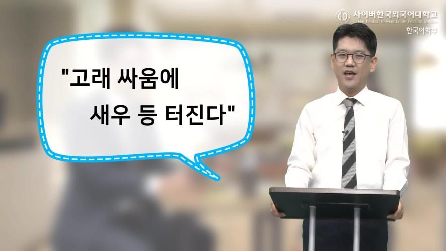 [Korean Old Saying] <#3. 고래 싸움에 새우 등 터진다. > 출처: 사이버한국외국어대학교
