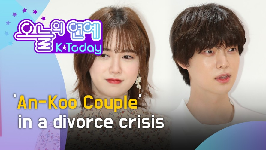 [K Today] 'An-Koo couple' in a divorce crisis ('사랑꾼 커플' 구혜선-안재현 이혼 위기)
