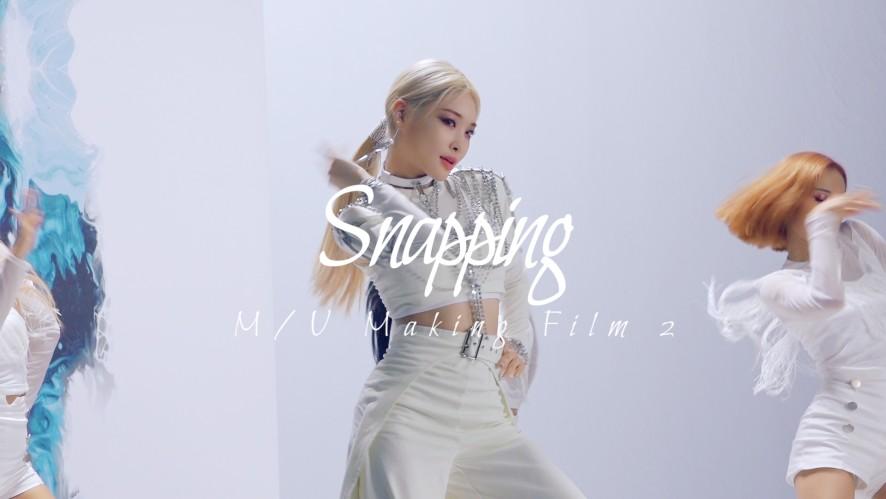 청하 (CHUNG HA) - 'Snapping' M/V Making Film 2