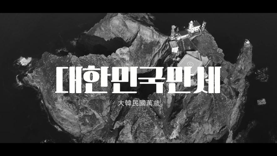 몬트(M.O.N.T) - '대한민국만세' [Official music video]