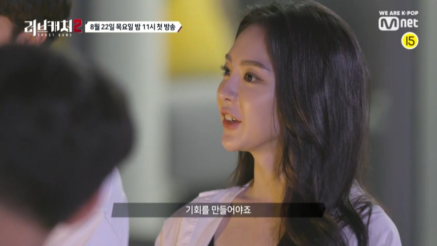 [러브캐처2/1회예고] 8/22(목) 밤 11시 첫방송 '충격+경악' 10인 男女의 달콤한 도발!!