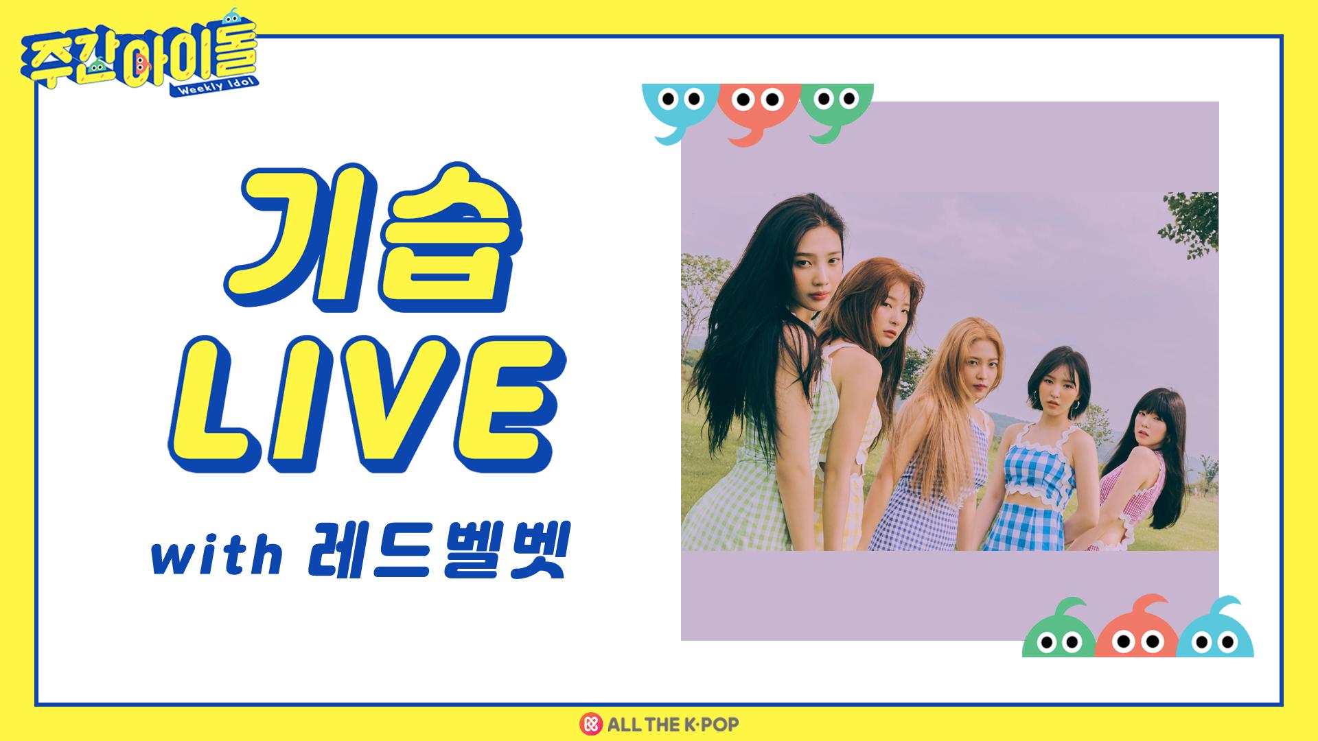 [주간아이돌] 기습 LIVE with 레드벨벳(RED VELVET)