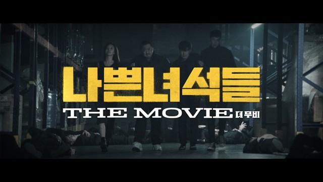 장기용 - 영화 '나쁜 녀석들: 더 무비' 2차 예고편