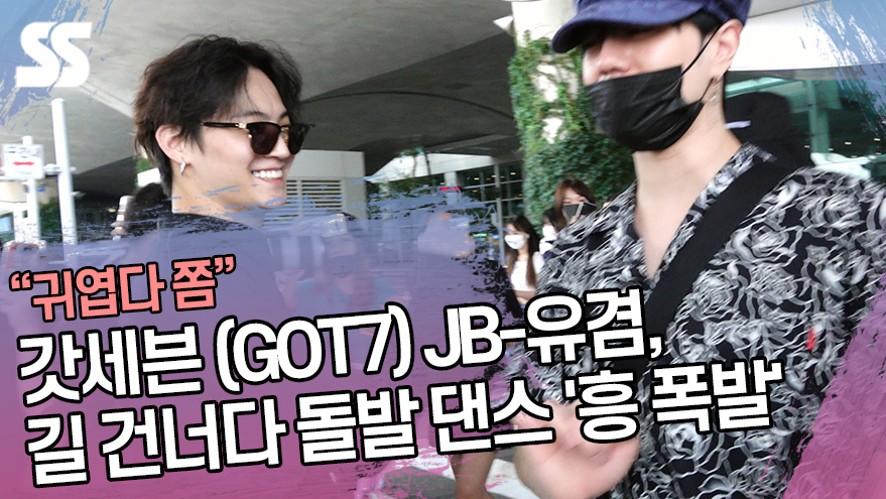 갓세븐 JB-유겸 (GOT7 JB-YUGYEOM), 길 건너다 돌발 댄스 '흥 폭발' (인천공항)