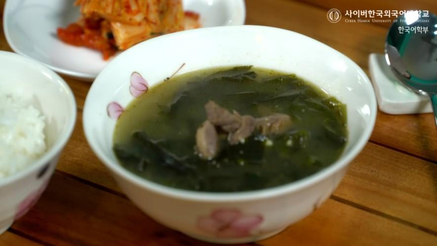 [Korean Mukbang] 11. Miyeokguk (미역국) 출처: 사이버한국외국어대학교
