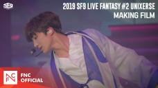 2019 SF9 LIVE FANTASY #2 UNIXERSE Making Film