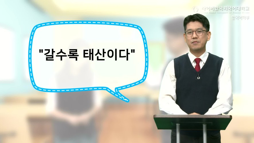[Korean Old Saying] <#2. 갈수록 태산이다. > 출처: 사이버한국외국어대학교