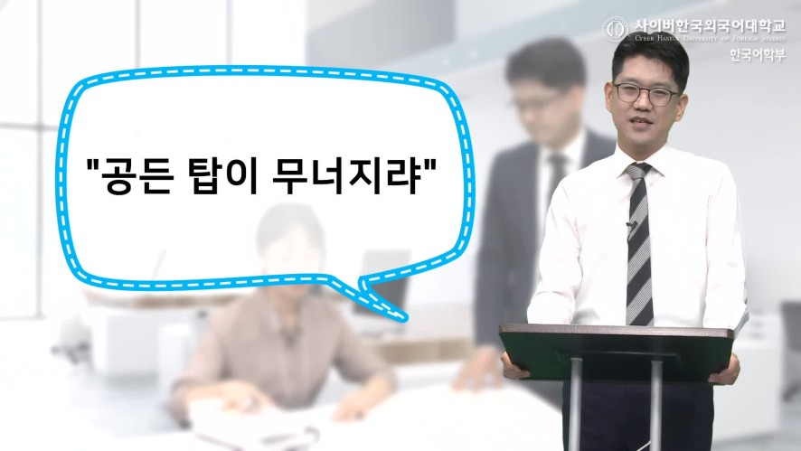 [Korean Old Saying] <#4. 공든 탑이 무너지랴. > 출처: 사이버한국외국어대학교