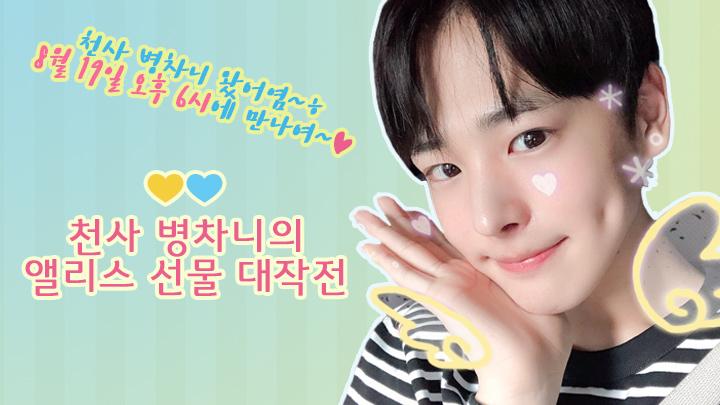 💛천사 병차니의 앨리스 선물 대작전💙 / Angel Byungchan's Gift-for-Alice Project!