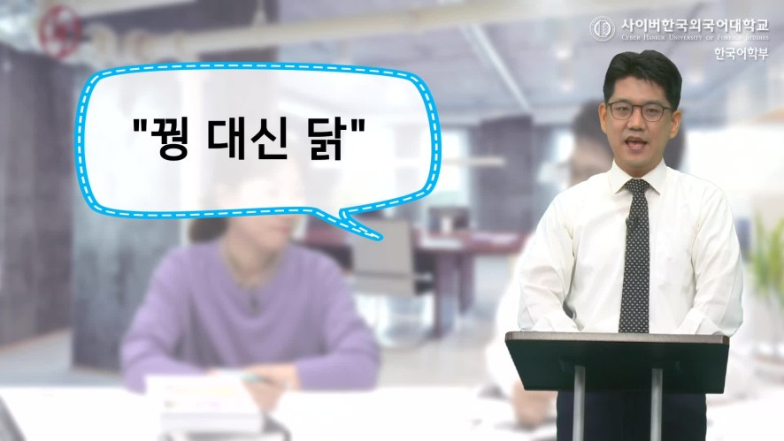[Korean Old Saying] <#5. 꿩 대신 닭 > 출처: 사이버한국외국어대학교