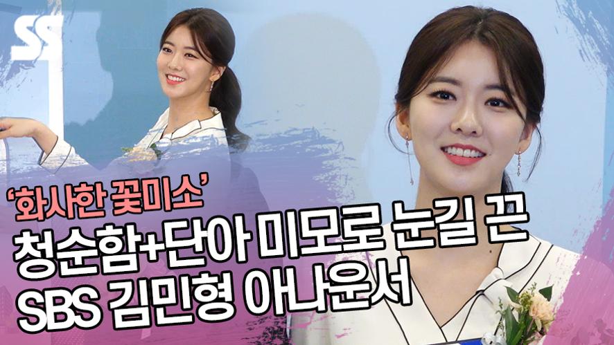 청순함+단아 미모로 눈길 끈 SBS 김민형 아나운서 (가구주택기초조사 홍보대사 위촉)