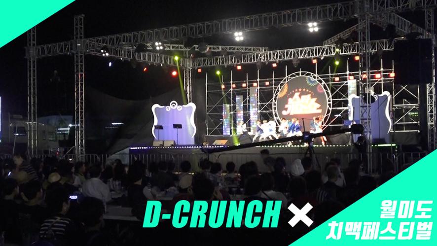 D-CRUNCH(디크런치) - 2019 월미도 치맥페스티벌