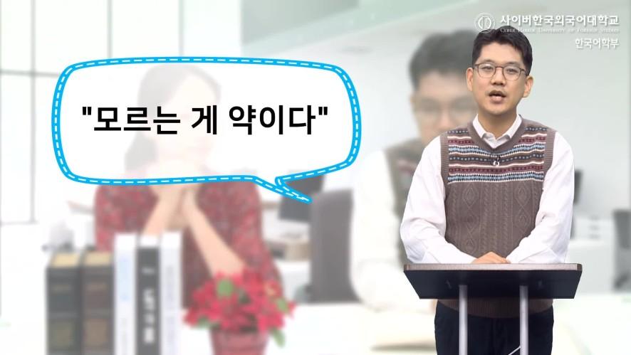 [Korean Old Saying] <#11. 모르는 게 약이다. > 출처: 사이버한국외국어대학교