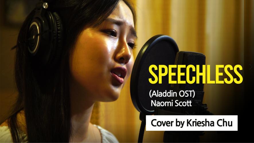 Speechless - Naomi Scott ㅣCover by Kriesha Chu (Aladdin OST, 가사포함)