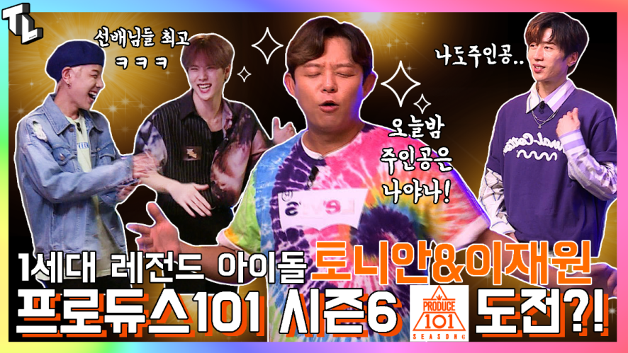 [TL:Talk Live]  X세대 레전드 아이돌 토니안&이재원이 '프로듀스 101'에 도전한다고?!