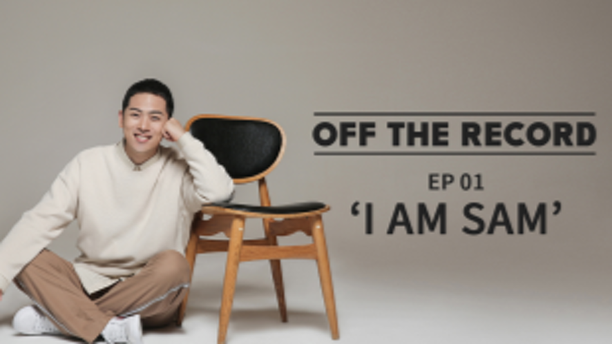김용진의 OFF THE RECORD Ep01 'I AM SAM'