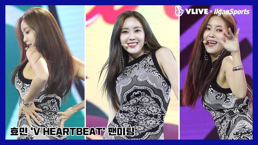 효민, 베트남 'V HEARTBEAT' 뜨거운 열기 속 팬사인회