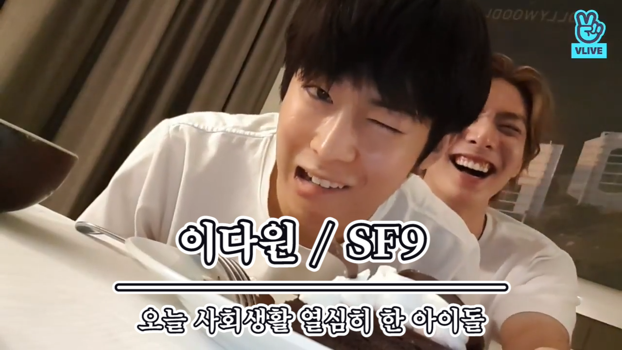 [SF9] 오늘도 열심히 일한다 -이다원의 사회생활편- (Dawon calling with In seong&talking with Hwi young)