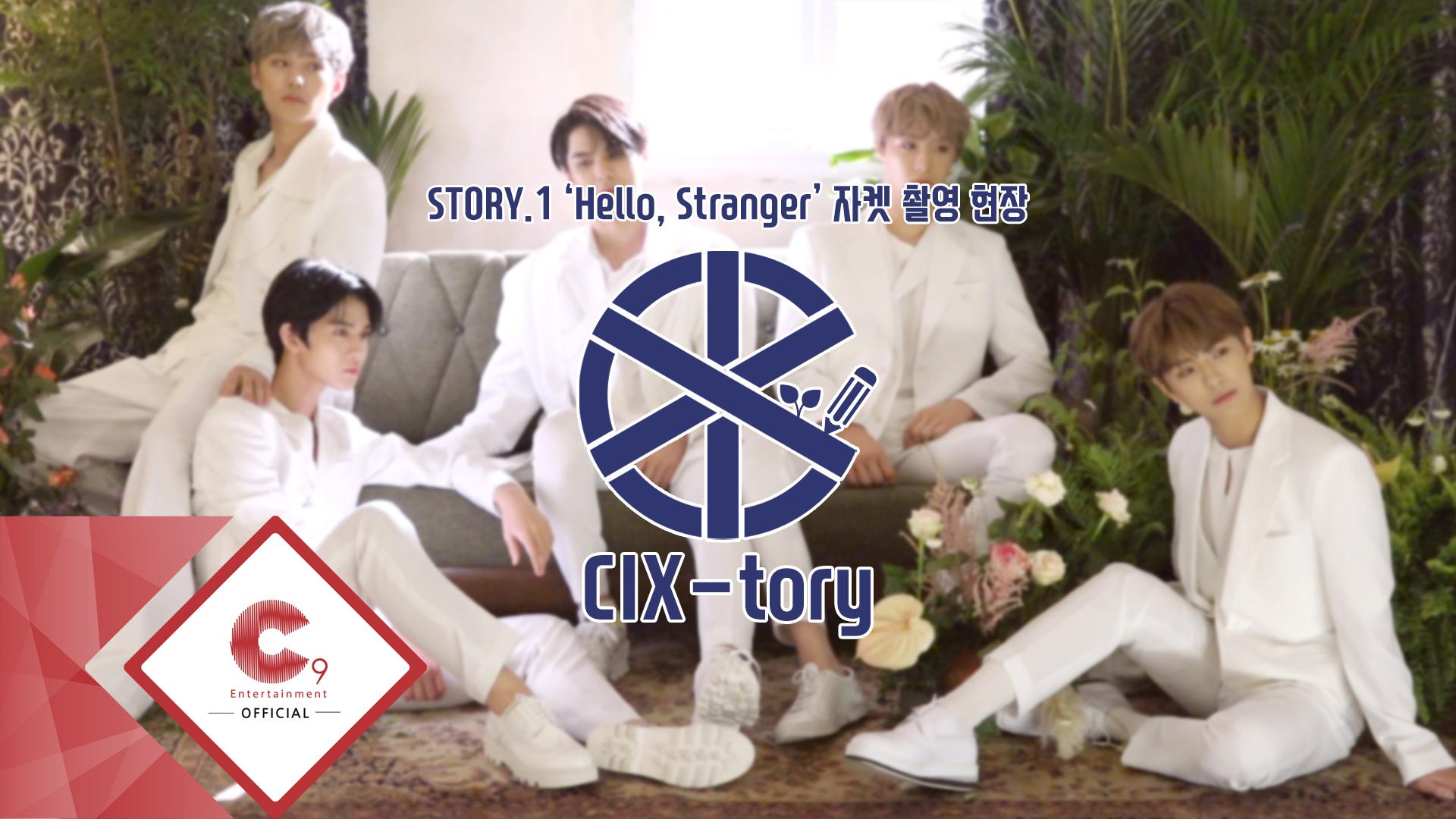 [CIX-tory] STORY.1 'Hello, Stranger' 자켓 촬영 현장