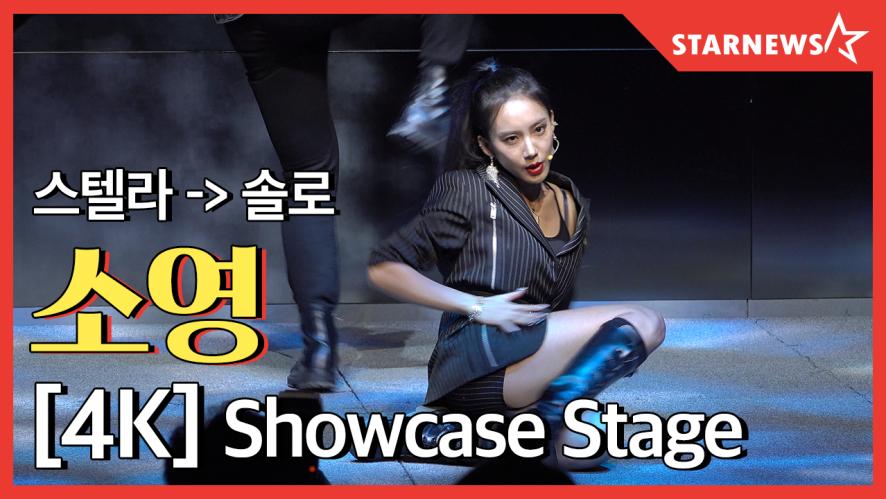 [★직캠]  Soyoung (소영) - Breath (숨) Showcase Stage ★