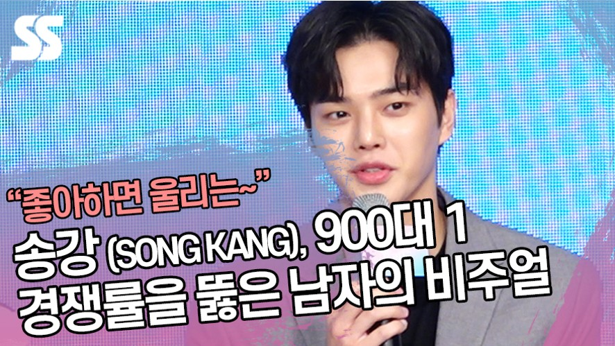 송강 (SONG KANG), 900대 1 경쟁률을 뚫은 남자의 비주얼 ('좋아하면 울리는' 제작발표회)