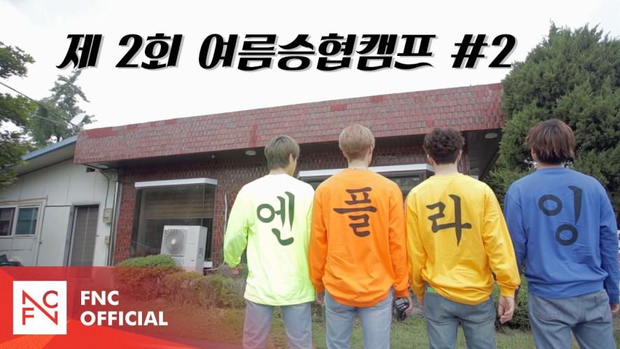 Let's Roll : 🏕제 2회 여름승협캠프 # 2