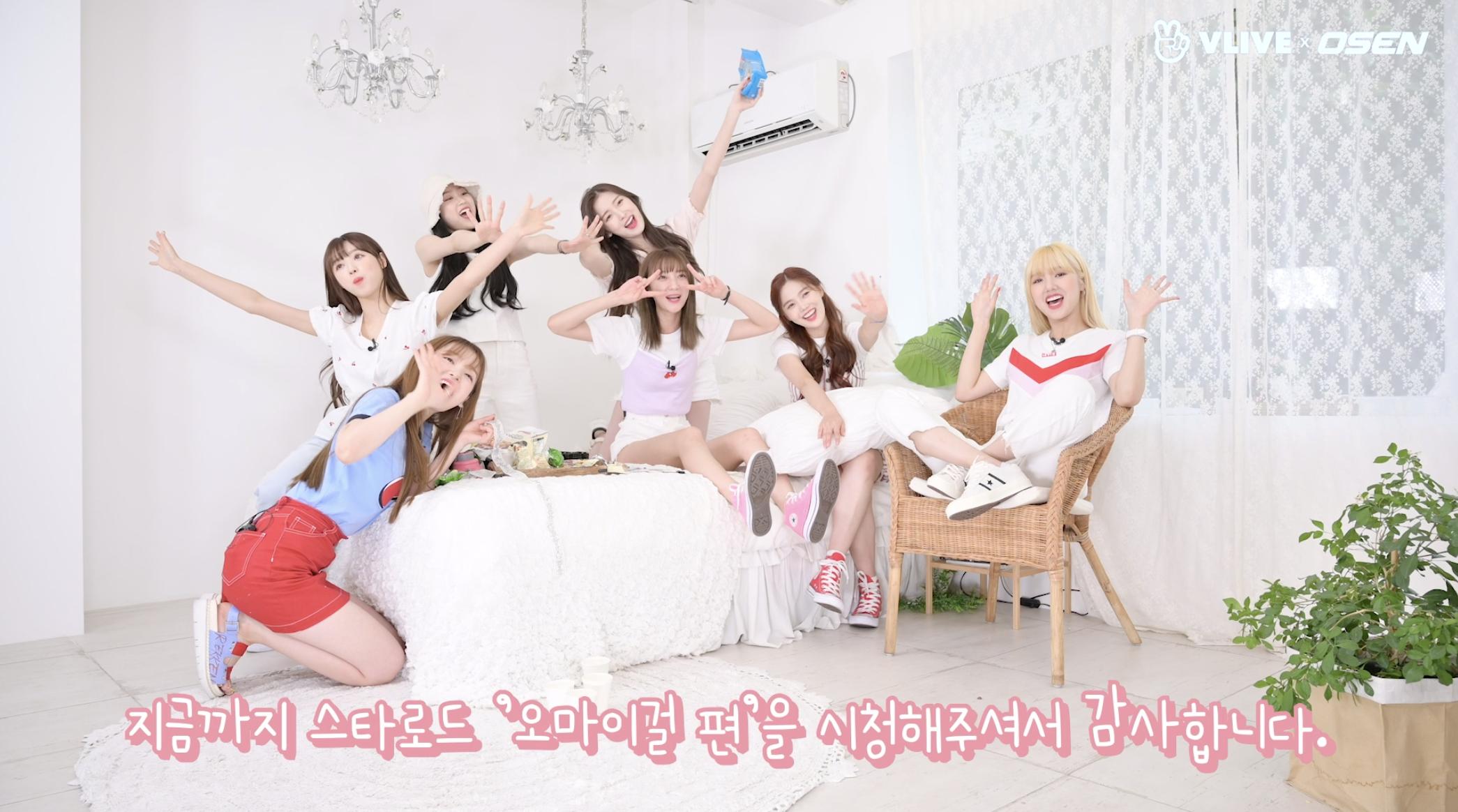 '스타로드' 오마이걸, 끝까지 유쾌한 힐링요정들 #EP 마지막화