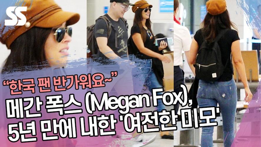 메간폭스 (Megan Fox), 5년 만에 내한 '여전한 미모' (인천공항)