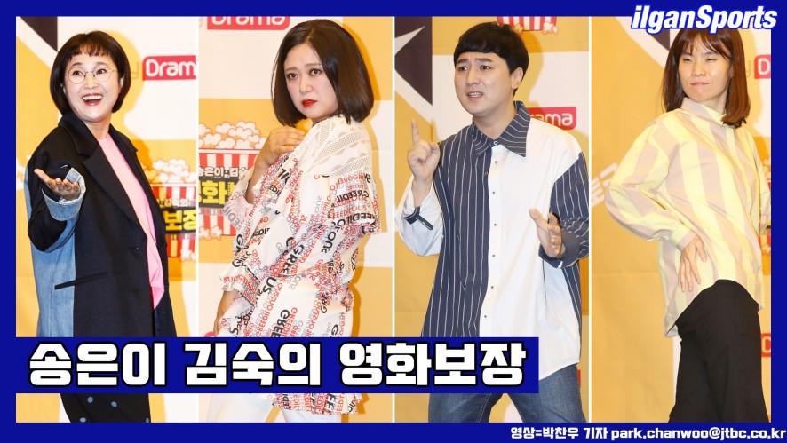 잡다한 영화지식 송은이 김숙의 영화보장 제작발표회