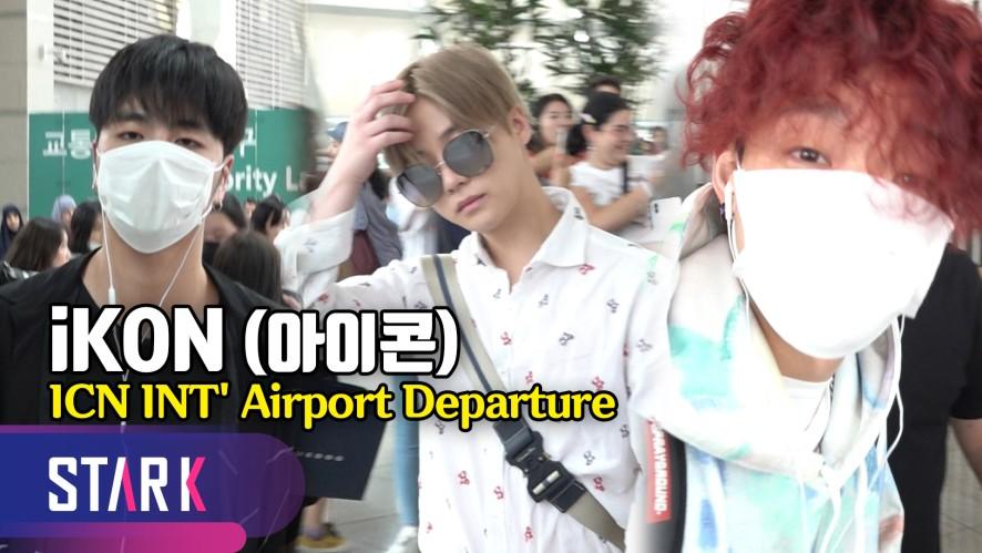 어린 팬 챙기는 아이콘 바비 (iKON, 20190820_ICN INT' Airport Departure)