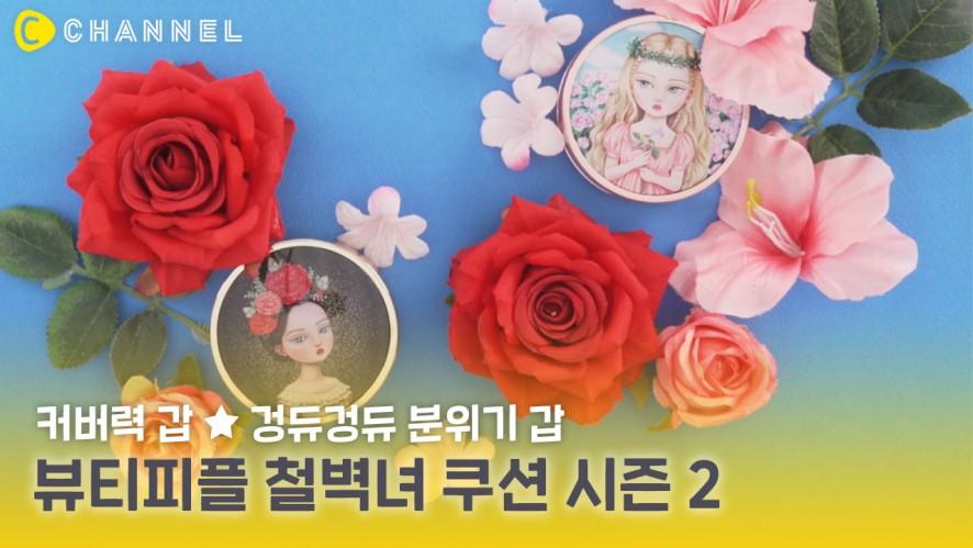 [Beauty] I'm happy to see ♡ Beauty People's Lofty  Girl Cushion Foundation Season 2