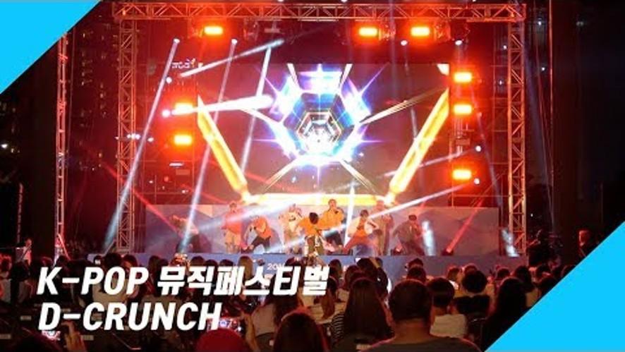 D-CRUNCH(디크런치) - 2019 K-POP 뮤직페스티벌