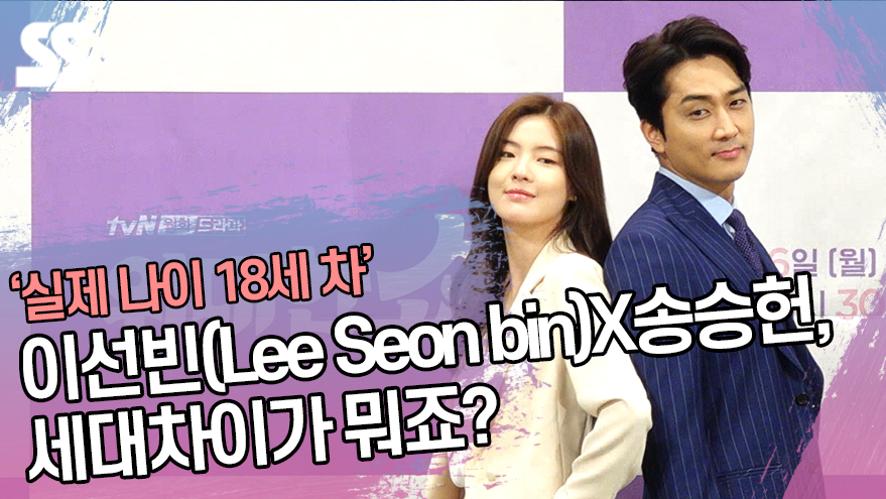 '실제 나이 18세 차' 송승헌(Song Seung heon)X이선빈(Lee Seon bin), 세대차이가 뭐죠? ('위대한 쇼'