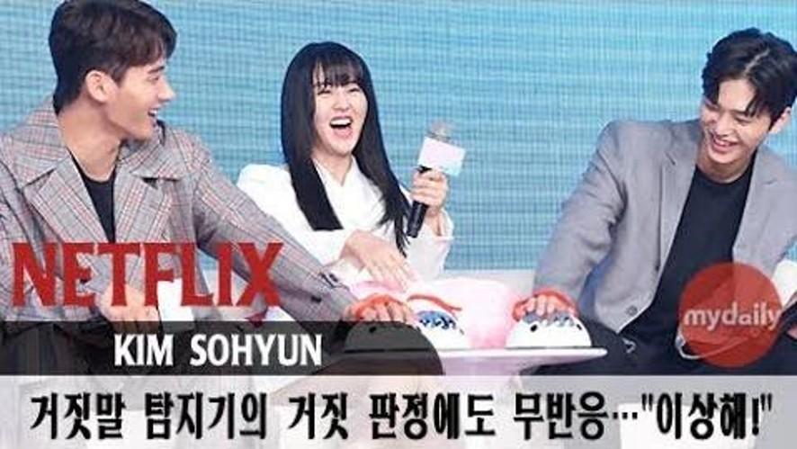 [김소현:Kim SoHyun] '거짓말 탐지기의 거짓반응에도 무반응'