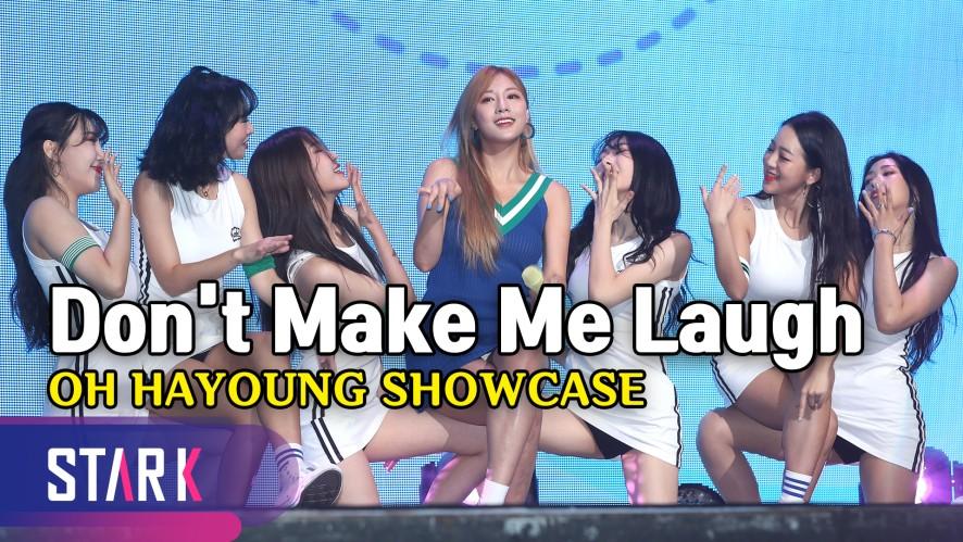 에이핑크 오하영, 러블리한 솔로 타이틀곡 'Don't Make Me Laugh' (Title Song 'Don't Make Me Laugh', OH HAYOUNG SHOWCASE)