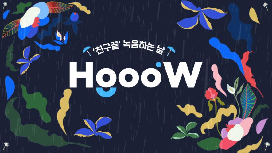 HoooW(호우) '친구는 이제 끝내기로 해' Recording Behind