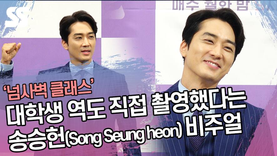 대학생 역도 직접 촬영했다는 송승헌(Song Seung heon)의 넘사벽 비주얼 ('위대한 쇼' 제작발표