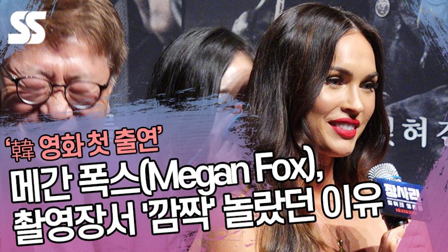 韓 영화 첫 출연한 메간 폭스(Megan Fox), 촬영장서 '깜짝' 놀랐던 이유 ('장사리 : 잊혀진 영웅