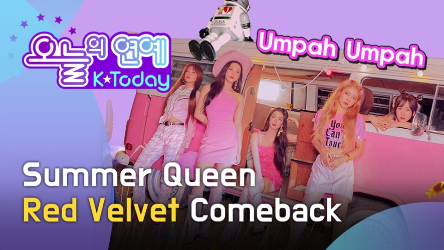 [K Today] 'Umpah umpah~' Summer Queen Red Velvet Comeback(여름사냥꾼 레드벨벳 컴백)