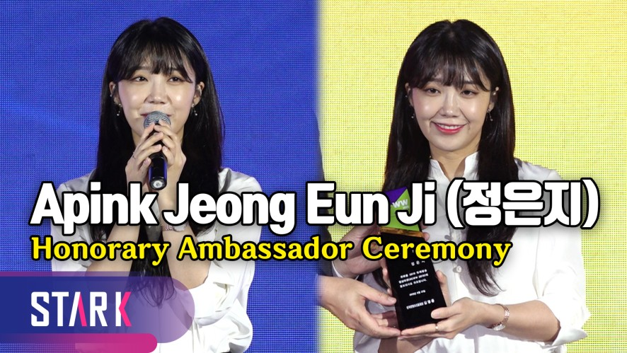 햇살 미소 정은지, 홍보대사 위촉식 (Apink Jeong Eun Ji, Honorary Ambassador Ceremony)