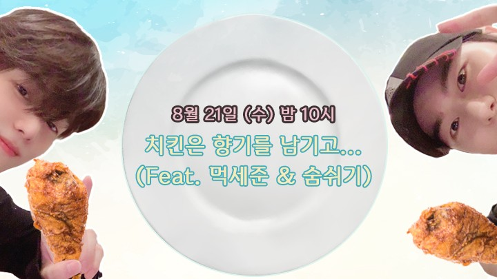 치킨은 향기를 남기고...(Feat. 먹세준 & 숨쉬기)