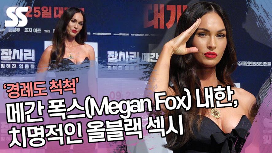 메간 폭스(Megan Fox) 내한, 치명적인 올블랙 섹시 '경례도 척척' ('장사리 : 잊혀진 영웅들' 제