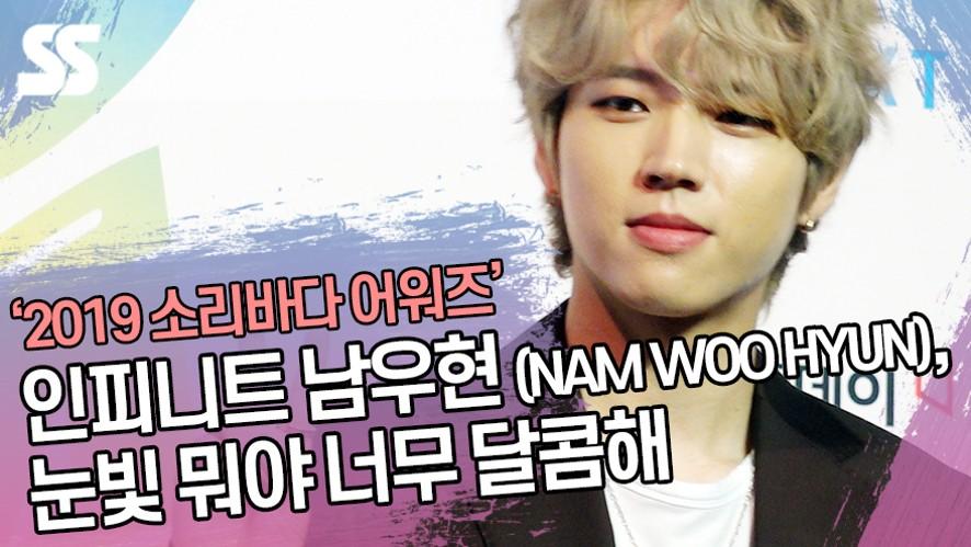 인피니트 남우현 (INFINITE NAM WOO HYUN), 눈빛 뭐야 너무 달콤해 ('2019 소리바다 어워즈')