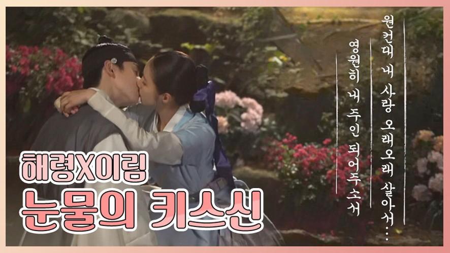 《메이킹》 해림이들 애틋한 눈물의 키스신 비하인드! (ft. 롬곡옾눞..)